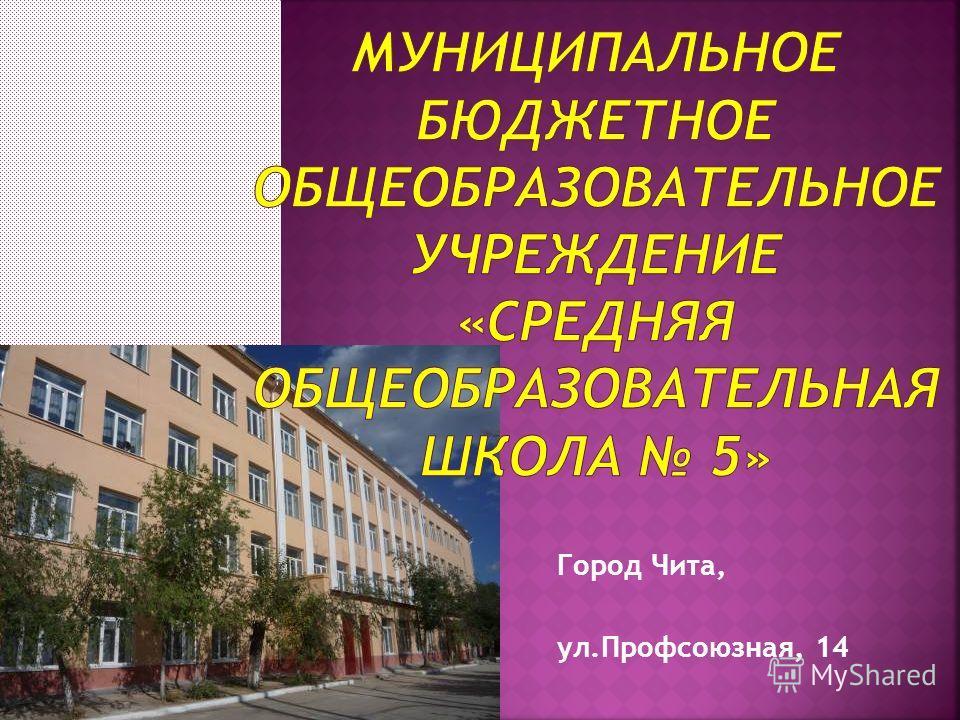 Город Чита, ул.Профсоюзная, 14