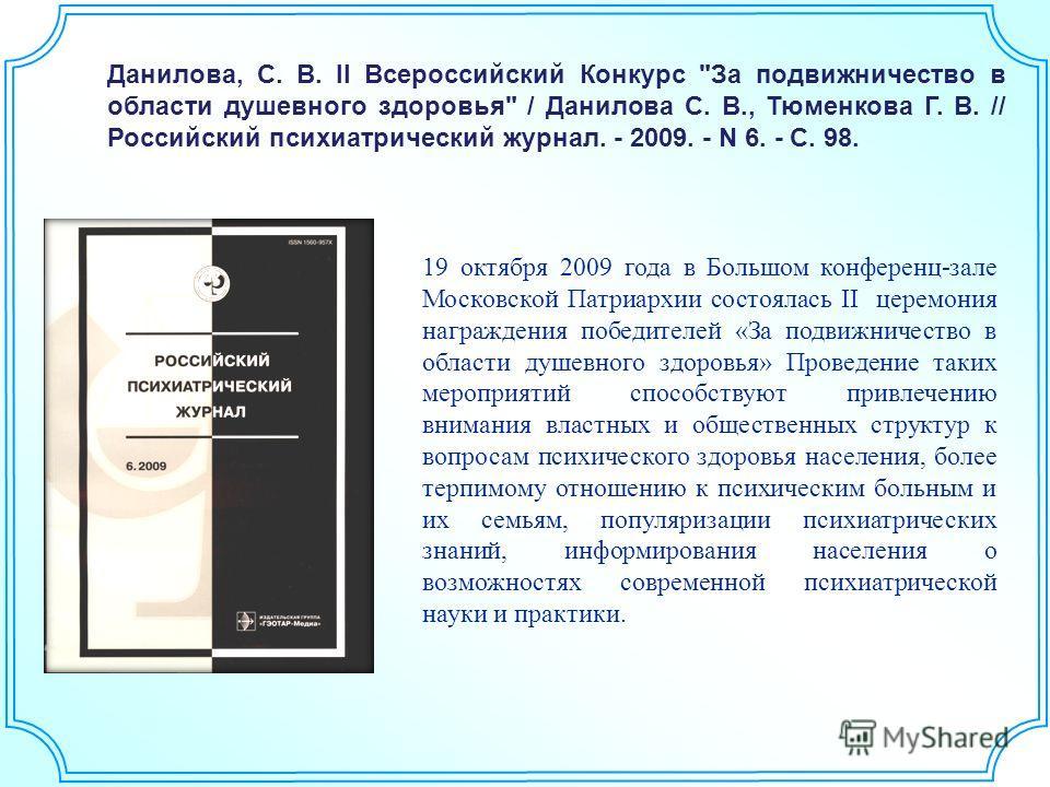Данилова, С. В. II Всероссийский Конкурс