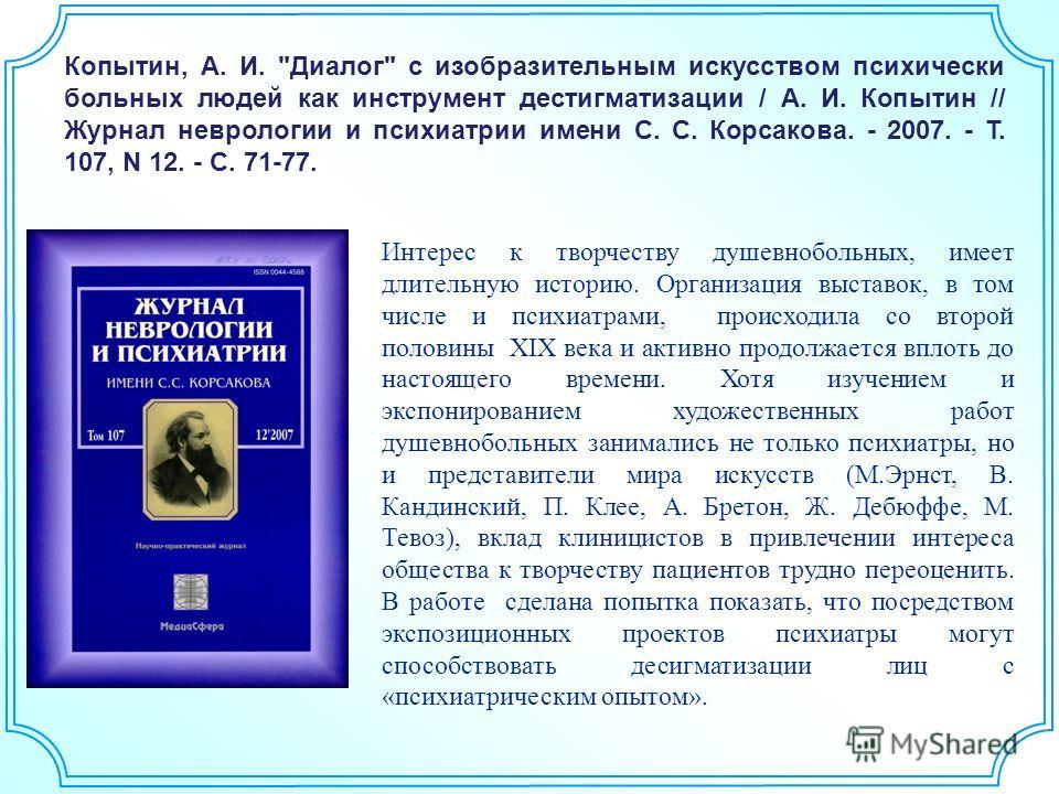Копытин, А. И.