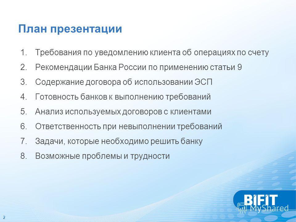 2 1.Требования по уведомлению клиента об операциях по счету 2.Рекомендации Банка России по применению статьи 9 3.Содержание договора об использовании ЭСП 4.Готовность банков к выполнению требований 5.Анализ используемых договоров с клиентами 6.Ответс