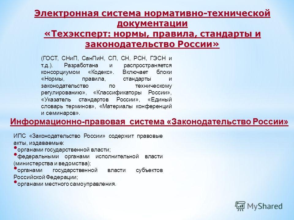 Электронная система нормативно-технической документации «Техэксперт: нормы, правила, стандарты и законодательство России» (ГОСТ, СНиП, СанПиН, СП, СН, РСН, ГЭСН и т.д.). Разработана и распространяется консорциумом «Кодекс». Включает блоки «Нормы, пра