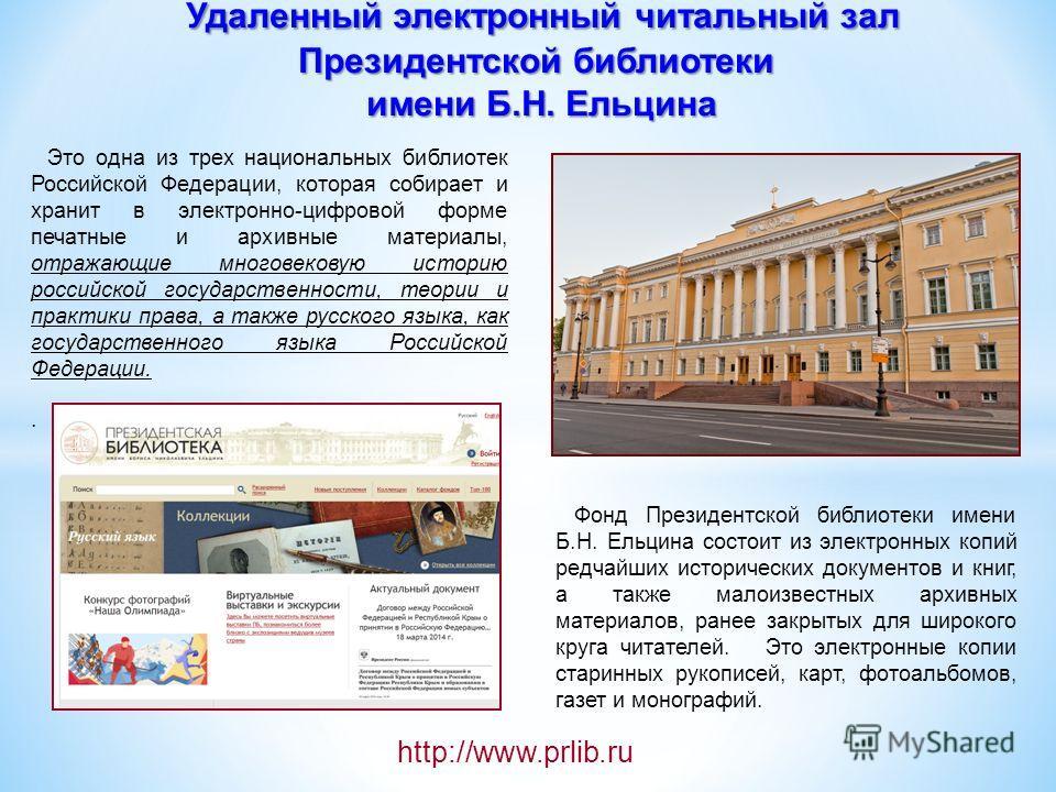 Это одна из трех национальных библиотек Российской Федерации, которая собирает и хранит в электронно-цифровой форме печатные и архивные материалы, отражающие многовековую историю российской государственности, теории и практики права, а также русского