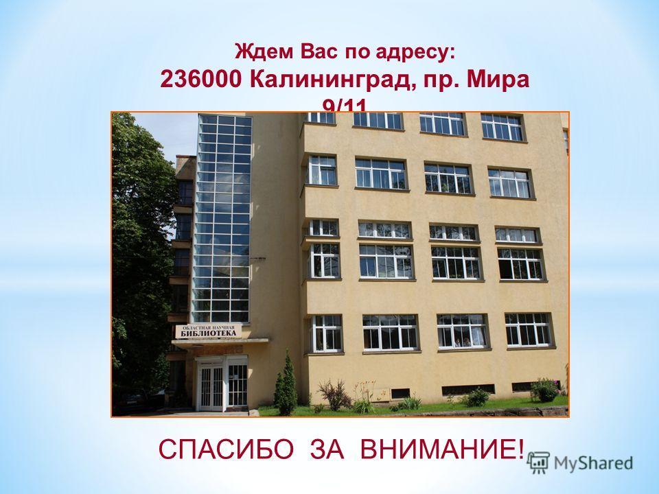 Ждем Вас по адресу: 236000 Калининград, пр. Мира 9/11 СПАСИБО ЗА ВНИМАНИЕ!