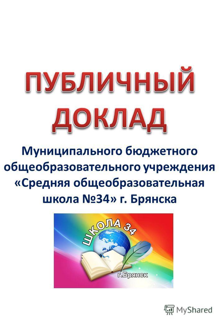 Муниципального бюджетного общеобразовательного учреждения «Средняя общеобразовательная школа 34» г. Брянска