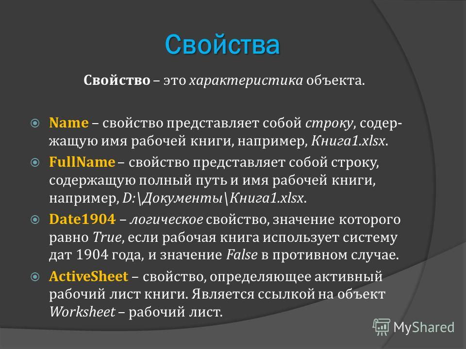 Свойства Свойство – это характеристика объекта. Name – свойство представляет собой строку, содер- жащую имя рабочей книги, например, Книга1.xlsx. FullName – свойство представляет собой строку, содержащую полный путь и имя рабочей книги, например, D:\