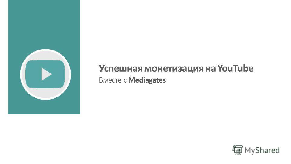 Успешная монетизация на YouTube Вместе с Mediagates