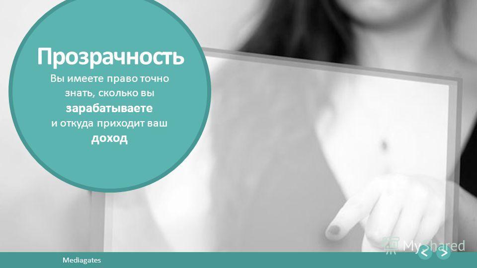14 Mediagates Прозрачность Вы имеете право точно знать, сколько вы зарабатываете и откуда приходит ваш доход http://freerangestock.com/details.php?gid=&s gid=&pid=1521