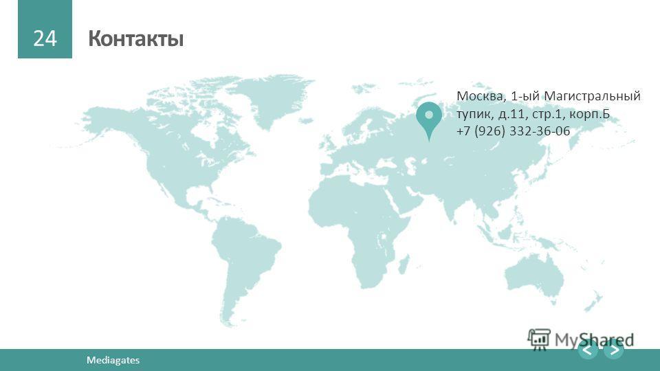 24 Mediagates Москва, 1-ый Магистральный тупик, д.11, стр.1, корп.Б +7 (926) 332-36-06 Контакты