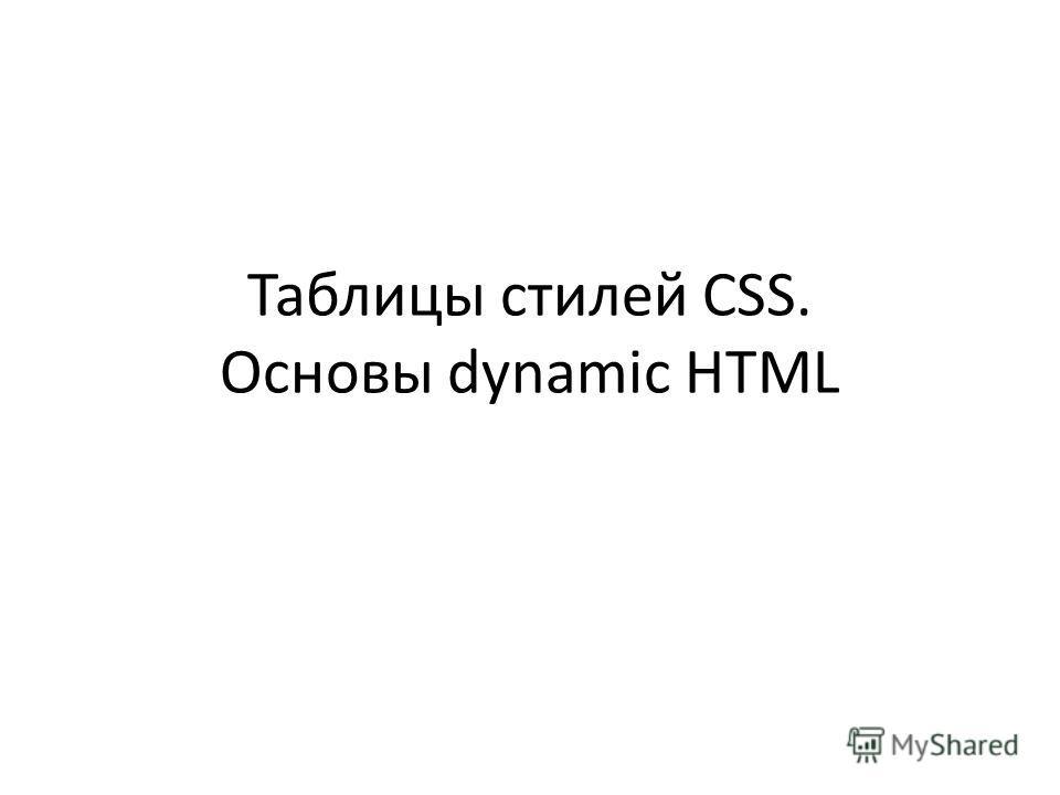Таблицы стилей CSS. Основы dynamic HTML