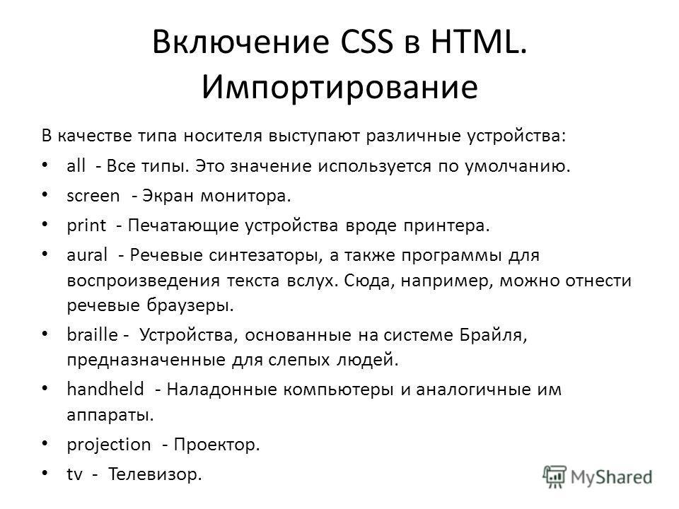 Включение CSS в HTML. Импортирование В качестве типа носителя выступают различные устройства: all - Все типы. Это значение используется по умолчанию. screen - Экран монитора. print - Печатающие устройства вроде принтера. aural - Речевые синтезаторы,