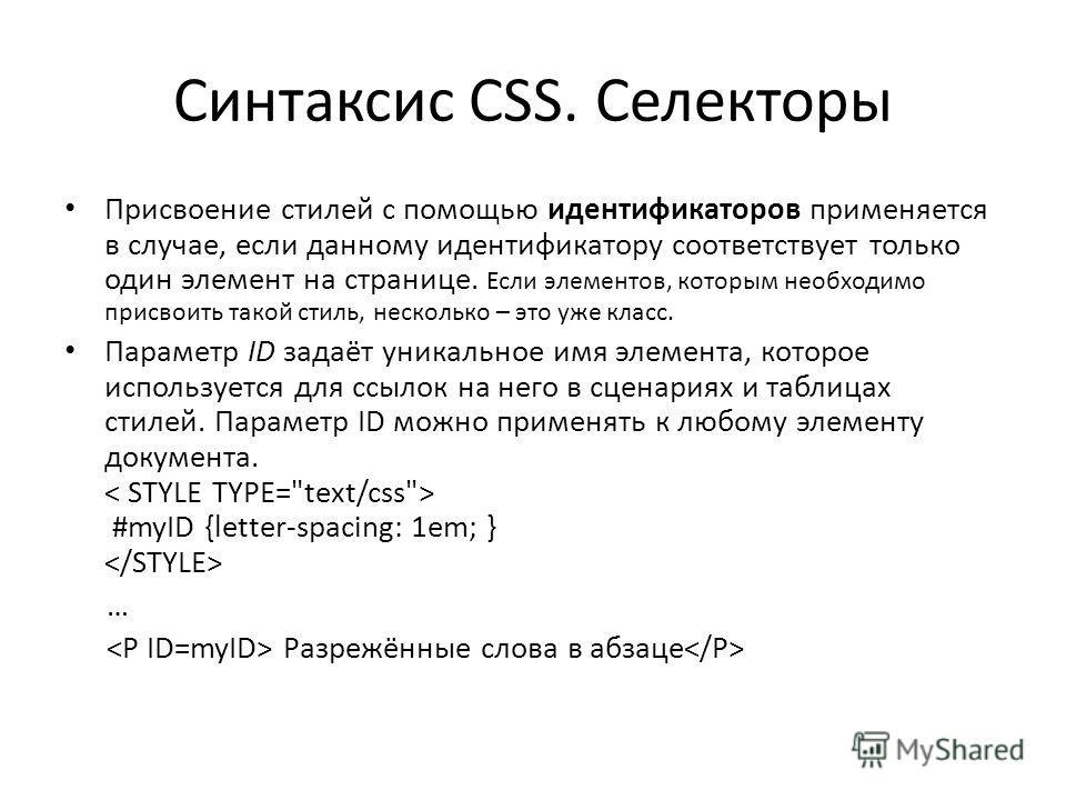 Синтаксис CSS. Селекторы Присвоение стилей с помощью идентификаторов применяется в случае, если данному идентификатору соответствует только один элемент на странице. Если элементов, которым необходимо присвоить такой стиль, несколько – это уже класс.