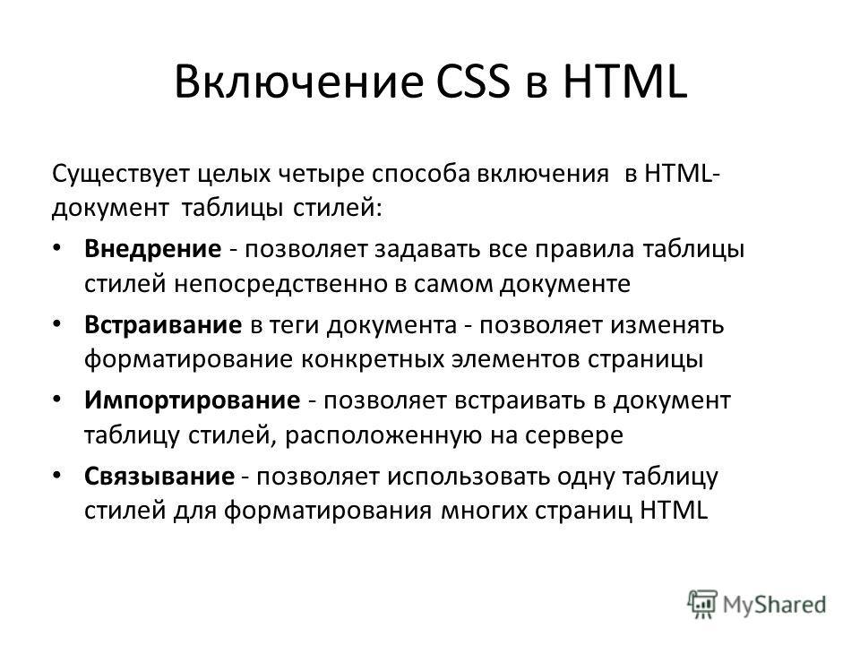 Включение CSS в HTML Существует целых четыре способа включения в HTML- документ таблицы стилей: Внедрение - позволяет задавать все правила таблицы стилей непосредственно в самом документе Встраивание в теги документа - позволяет изменять форматирован