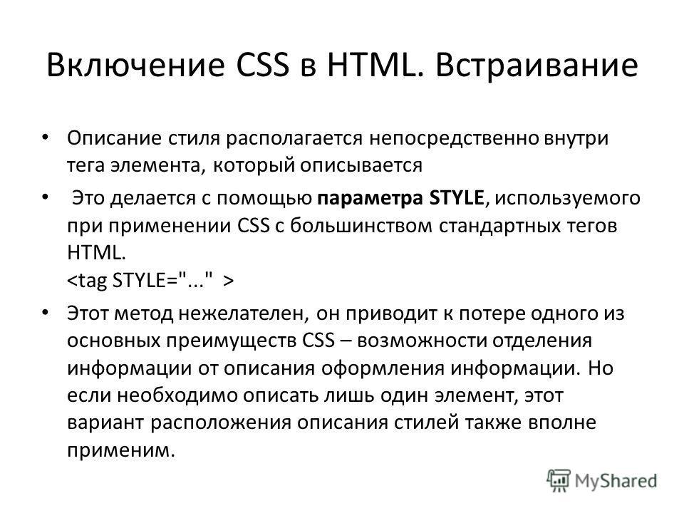 Включение CSS в HTML. Встраивание Описание стиля располагается непосредственно внутри тега элемента, который описывается Это делается с помощью параметра STYLE, используемого при применении CSS с большинством стандартных тегов HTML. Этот метод нежела