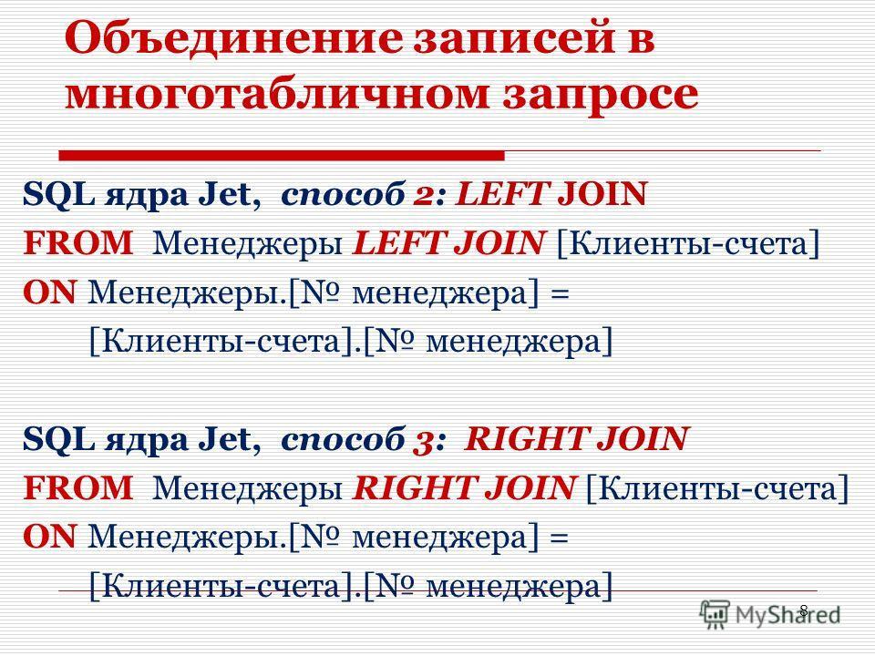 Объединение записей в многотабличном запросе SQL ядра Jet, способ 2: LEFT JOIN FROM Менеджеры LEFT JOIN [Клиенты-счета] ON Менеджеры.[ менеджера] = [Клиенты-счета].[ менеджера] SQL ядра Jet, способ 3: RIGHT JOIN FROM Менеджеры RIGHT JOIN [Клиенты-сче