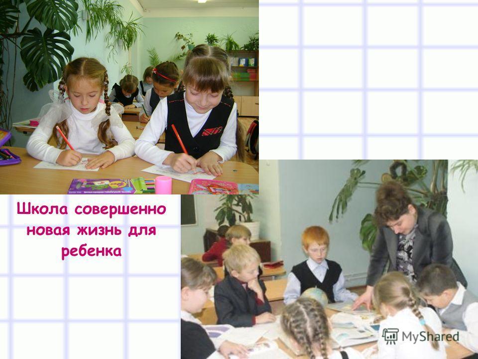 Школа совершенно новая жизнь для ребенка