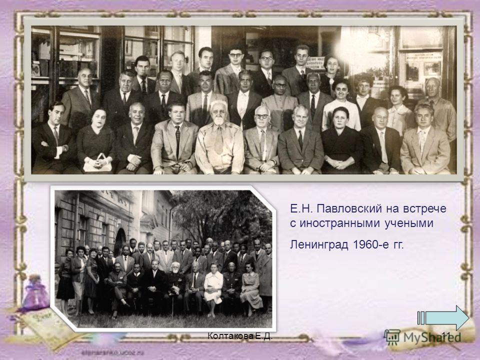 Колтакова Е.Д.11 Е.Н. Павловский на встрече с иностранными учеными Ленинград 1960-е гг.