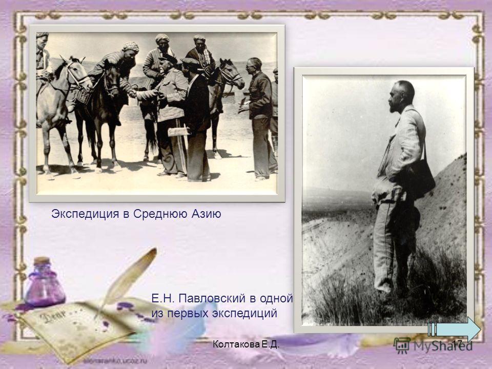 Экспедиция в Среднюю Азию Колтакова Е.Д.17 Е.Н. Павловский в одной из первых экспедиций