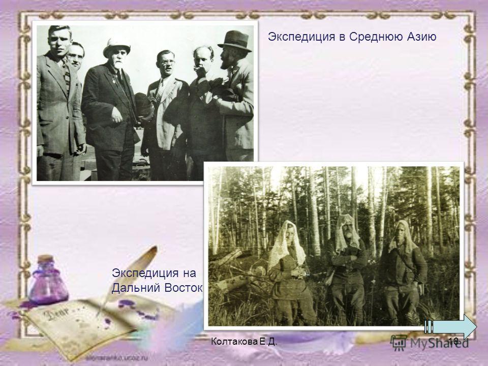 Экспедиция в Среднюю Азию Колтакова Е.Д.18 Экспедиция на Дальний Восток