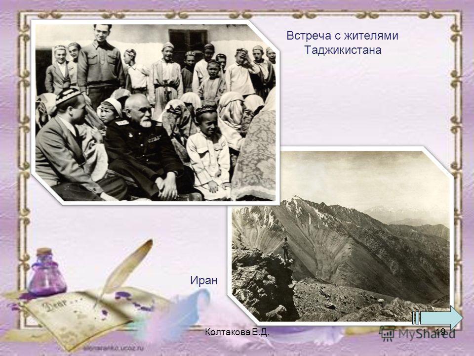 Встреча с жителями Таджикистана Колтакова Е.Д.19 Иран