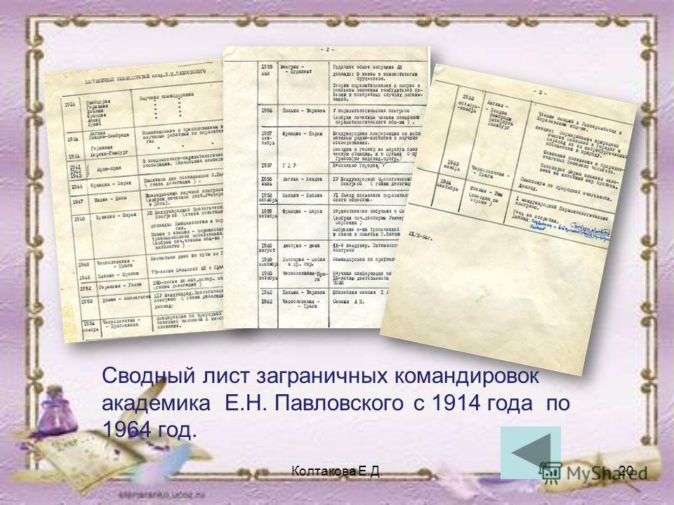 Сводный лист заграничных командировок академика Е.Н. Павловского с 1914 года по 1964 год. Колтакова Е.Д.20