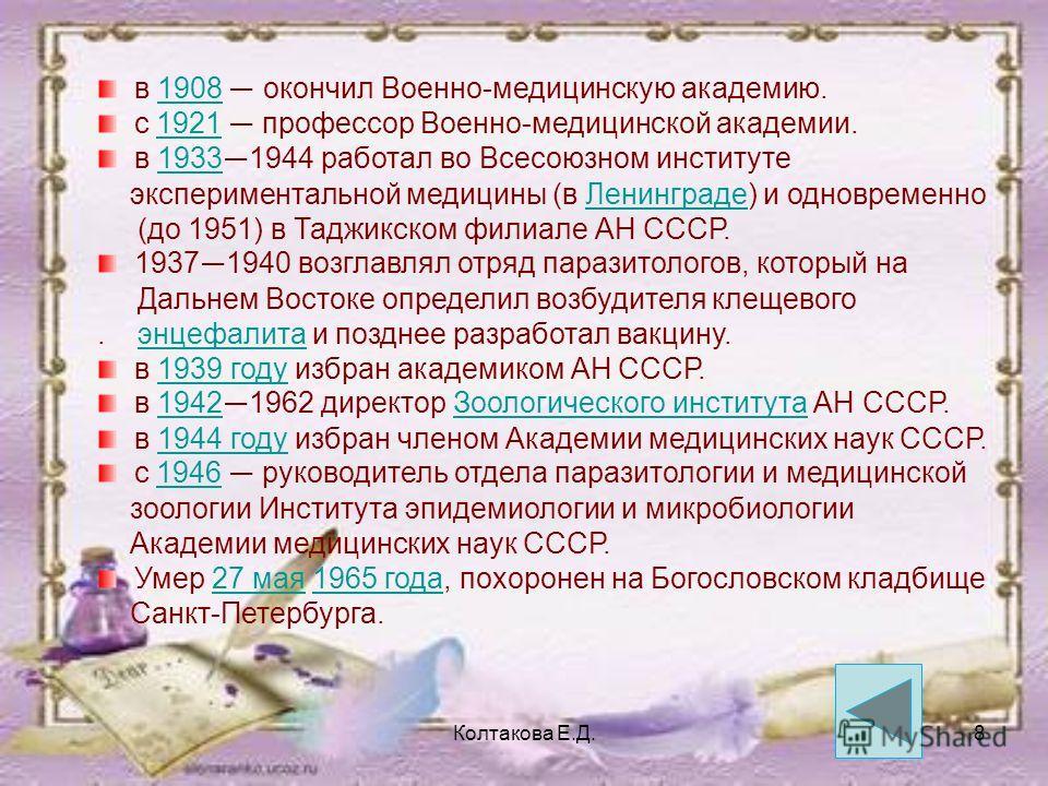 8 в 1908 окончил Военно-медицинскую академию.1908 с 1921 профессор Военно-медицинской академии.1921 в 1933 1944 работал во Всесоюзном институте1933 экспериментальной медицины (в Ленинграде) и одновременноЛенинграде (до 1951) в Таджикском филиале АН С