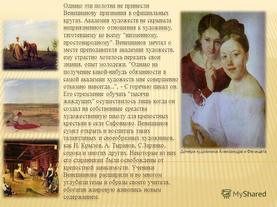 Дочери художника Александра и Фелицата
