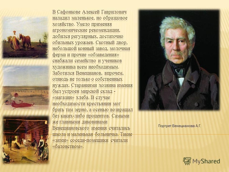 Портрет Венецианова А.Г.