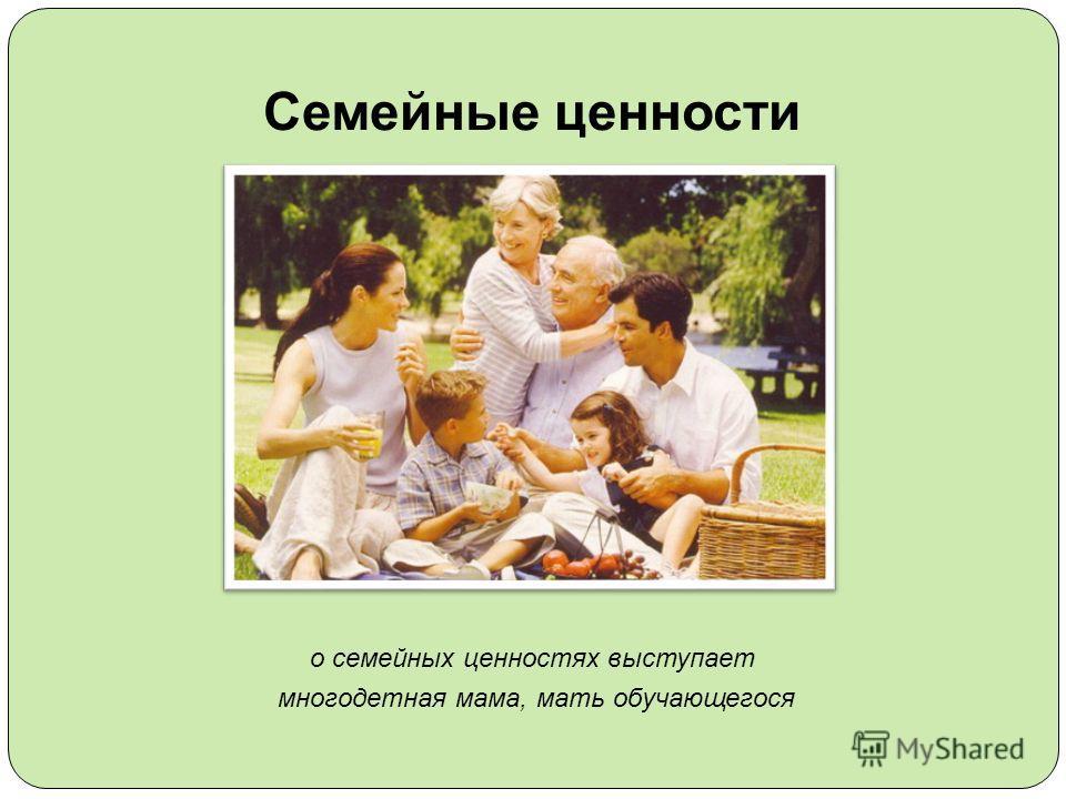 Семейные ценности о семейных ценностях выступает многодетная мама, мать обучающегося