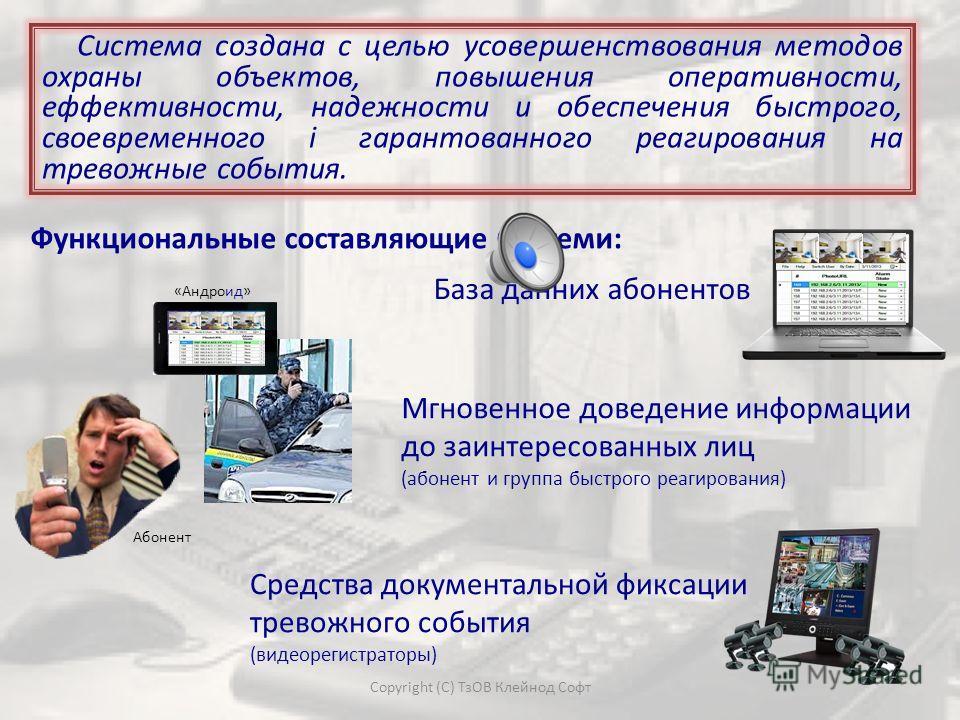 Система оповещения «Security Info» - Новый, комплексный подход к выполнению задач охрани и оповещенния, в том числе предусмотренных услугой «Пультовая охрана». Copyright (C) ТзОВ Клейнод Софт