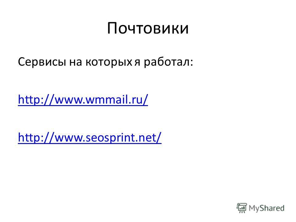 Почтовики Сервисы на которых я работал: http://www.wmmail.ru/ http://www.seosprint.net/