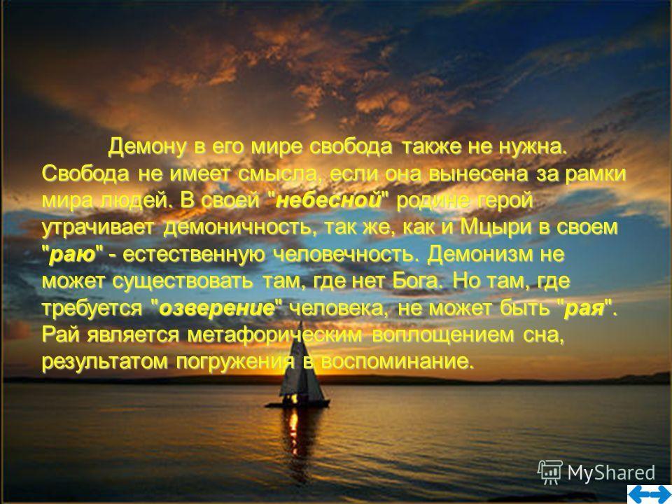 Демону в его мире свобода также не нужна. Свобода не имеет смысла, если она вынесена за рамки мира людей. В своей