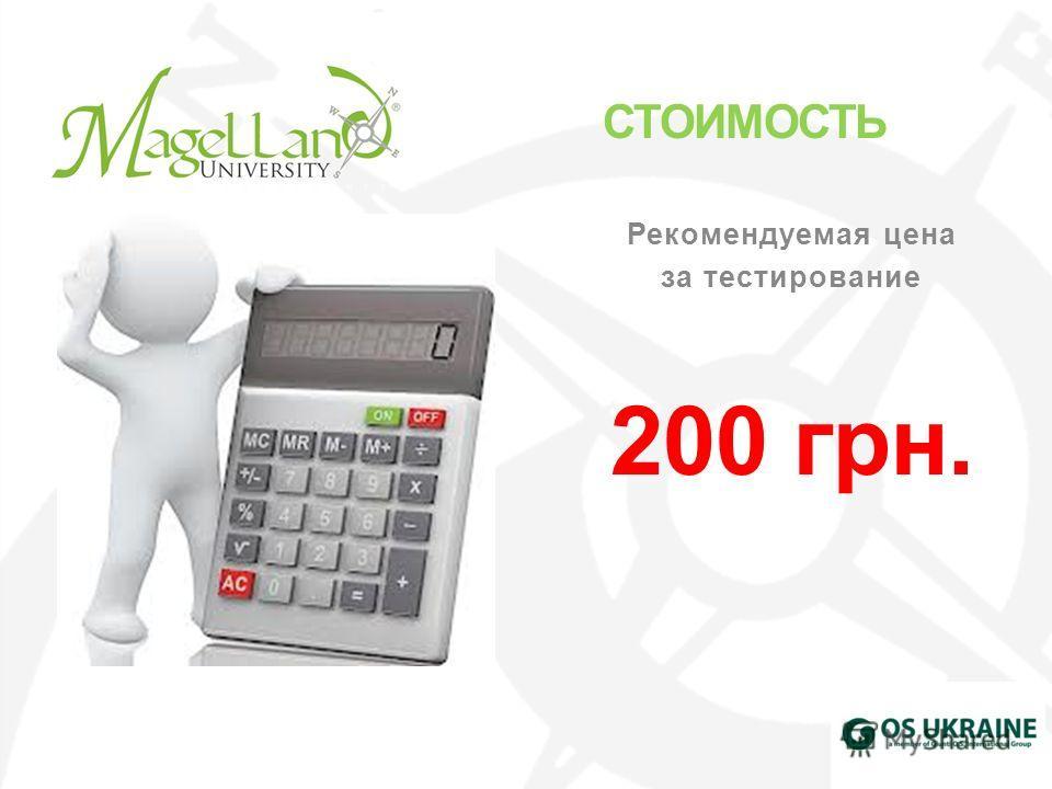 Рекомендуемая цена за тестирование 200 грн. СТОИМОСТЬ