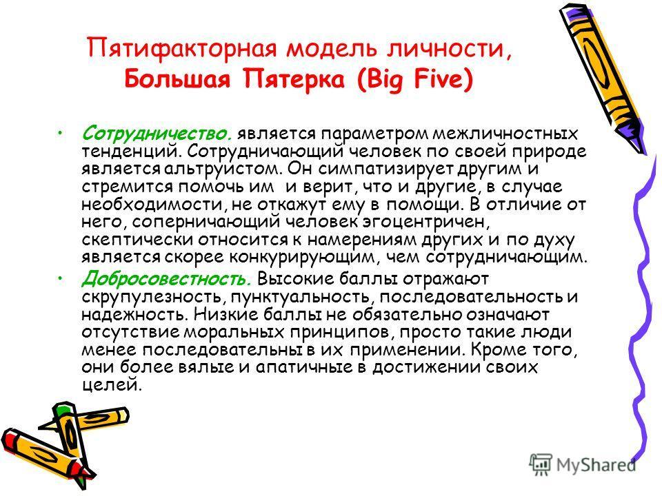 Пятифакторная модель личности, Большая Пятерка (Big Five) Сотрудничество. является параметром межличностных тенденций. Сотрудничающий человек по своей природе является альтруистом. Он симпатизирует другим и стремится помочь им и верит, что и другие,
