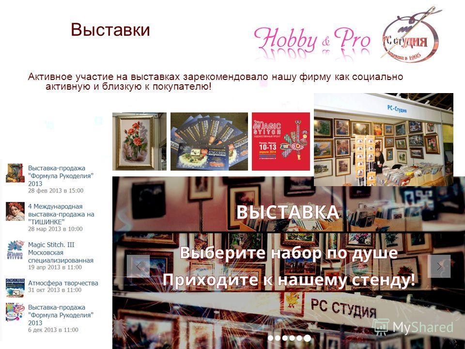 Выставки Активное участие на выставках зарекомендовало нашу фирму как социально активную и близкую к покупателю!