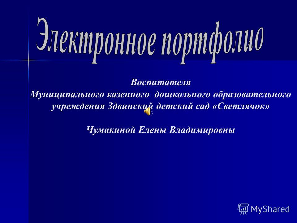 Воспитателя Муниципального казенного дошкольного образовательного учреждения Здвинский детский сад «Светлячок» Чумакиной Елены Владимировны