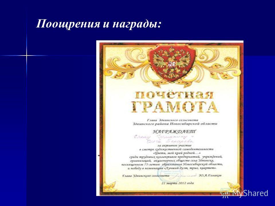 Поощрения и награды: