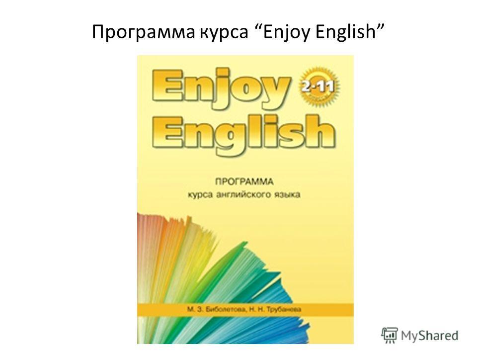 Программа курса Enjoy English