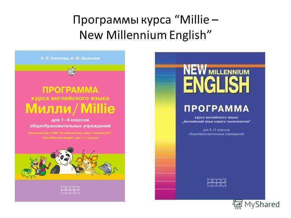 Программы курса Millie – New Millennium English
