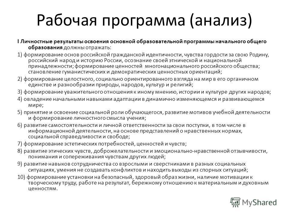 Рабочая программа (анализ) I Личностные результаты освоения основной образовательной программы начального общего образования должны отражать: 1) формирование основ российской гражданской идентичности, чувства гордости за свою Родину, российский народ