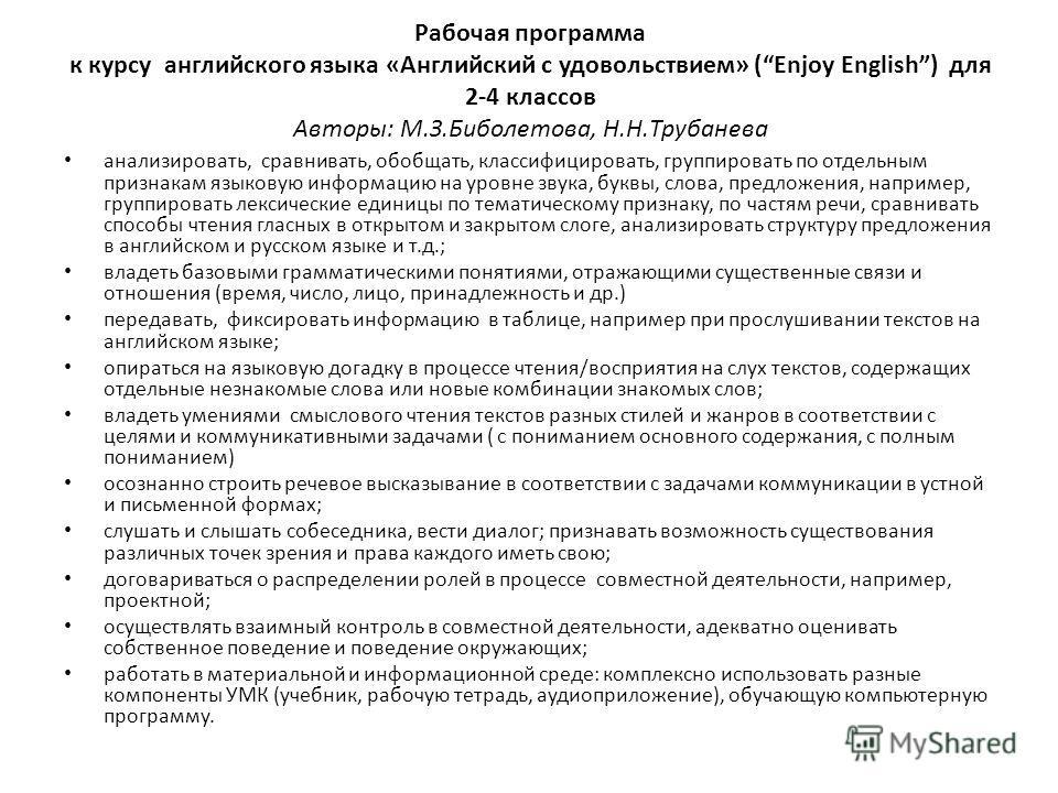 Рабочая программа к курсу английского языка «Английский с удовольствием» (Enjoy English) для 2-4 классов Авторы: М.З.Биболетова, Н.Н.Трубанева анализировать, сравнивать, обобщать, классифицировать, группировать по отдельным признакам языковую информа