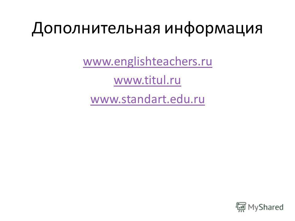 Дополнительная информация www.englishteachers.ru www.titul.ru www.standart.edu.ru