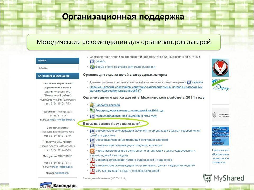 Организационная поддержка Методические рекомендации для организаторов лагерей