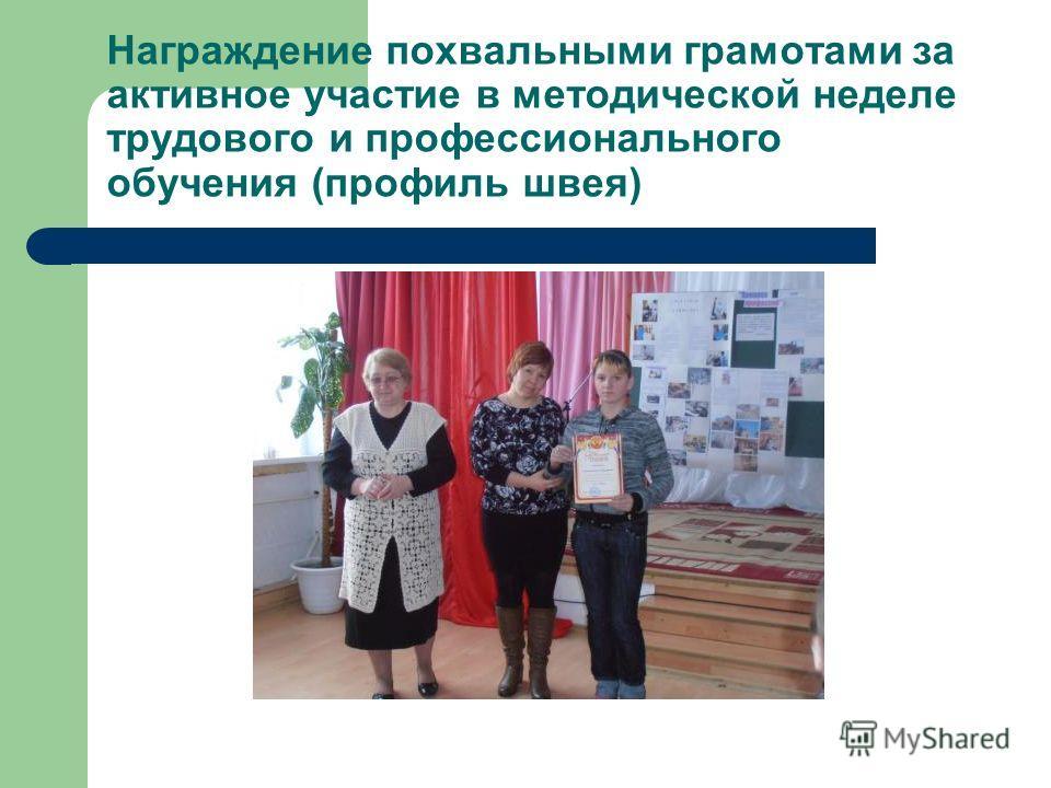Награждение похвальными грамотами за активное участие в методической неделе трудового и профессионального обучения (профиль швея)