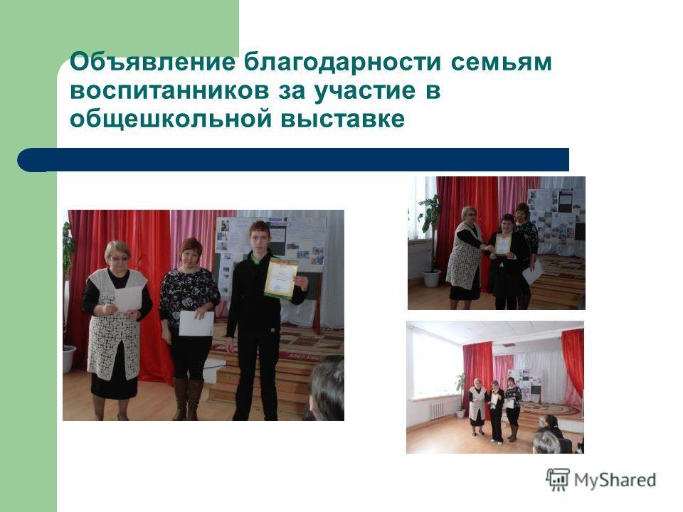 Объявление благодарности семьям воспитанников за участие в общешкольной выставке