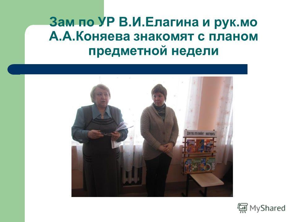 Зам по УР В.И.Елагина и рук.мо А.А.Коняева знакомят с планом предметной недели