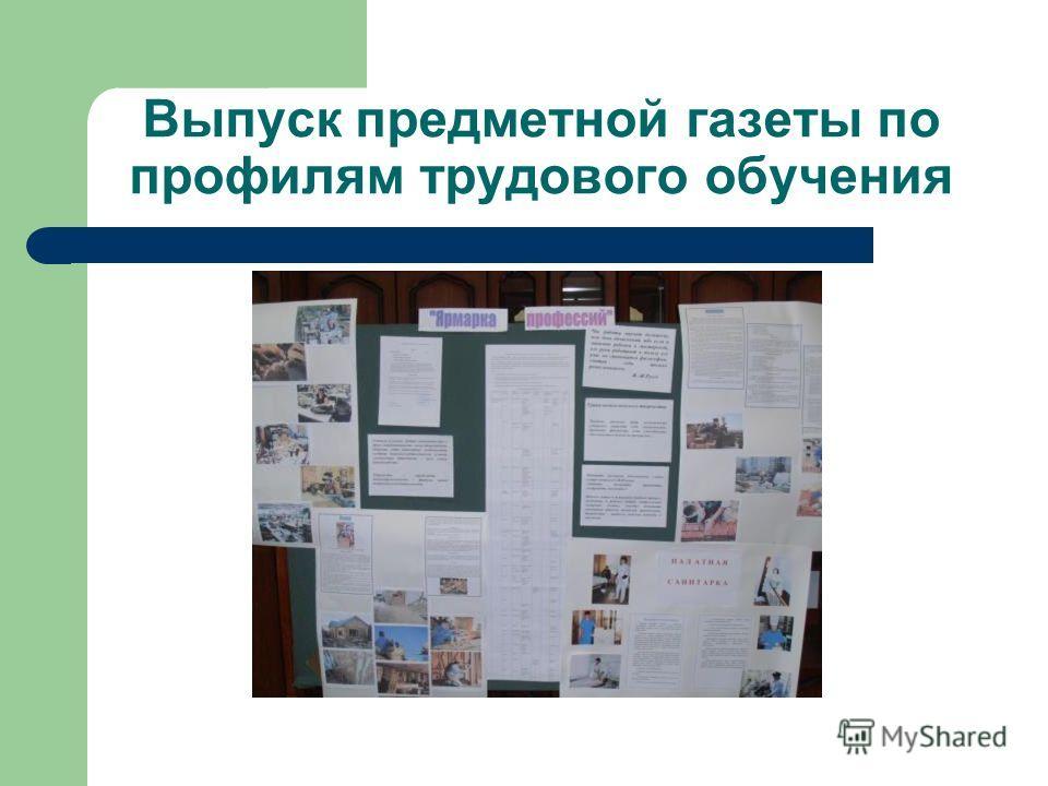 Выпуск предметной газеты по профилям трудового обучения