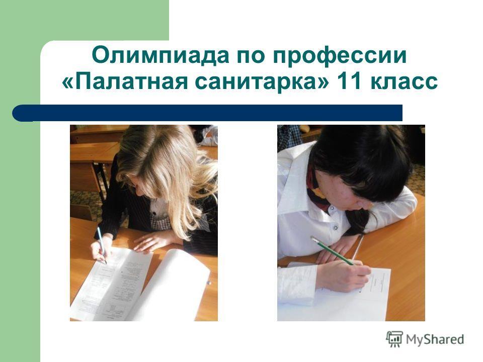 Олимпиада по профессии «Палатная санитарка» 11 класс