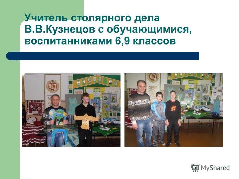 Учитель столярного дела В.В.Кузнецов с обучающимися, воспитанниками 6,9 классов