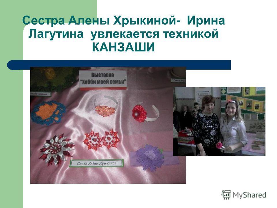 Сестра Алены Хрыкиной- Ирина Лагутина увлекается техникой КАНЗАШИ