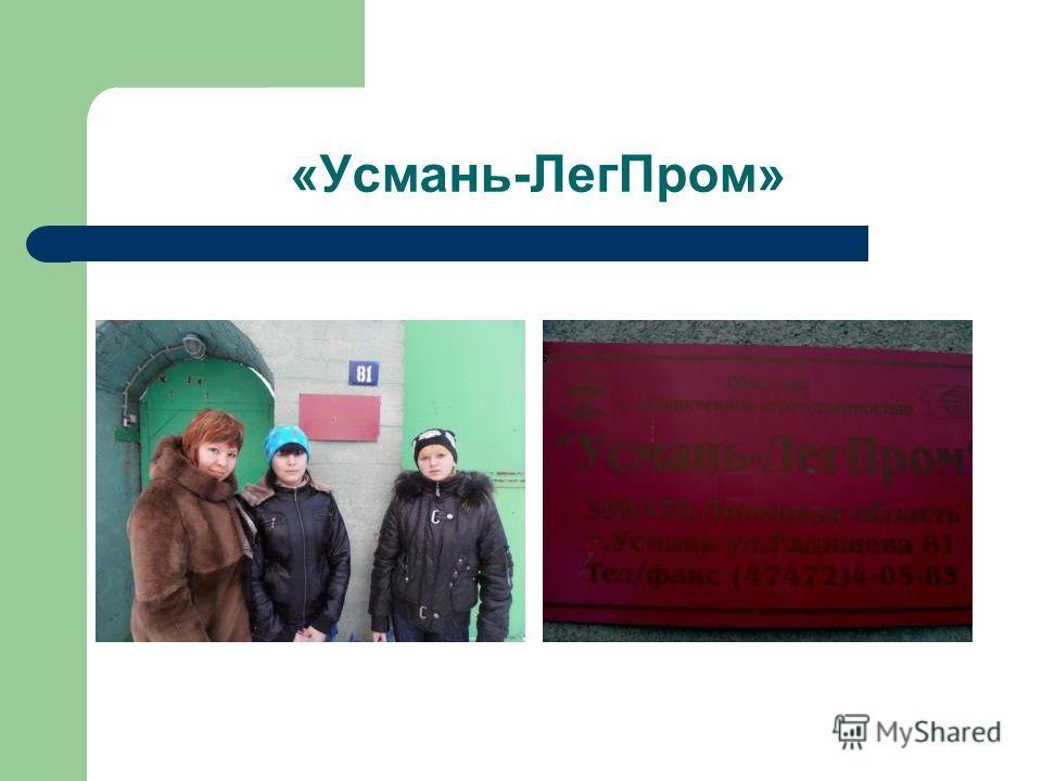 «Усмань-ЛегПром»